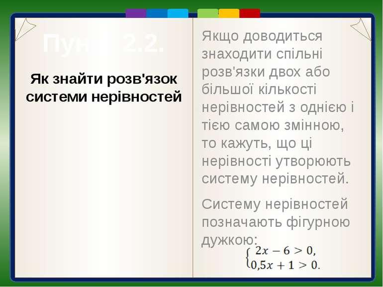 Пункт 2.2. Алгоритм: Щоб розв'язати систему нерівностей, спочатку розв'язують...