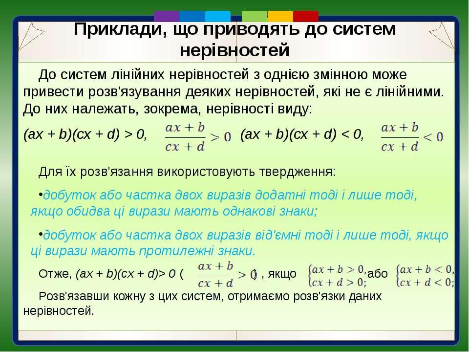 1). До усіх частин нерівності додаємо число -10: 2). Виконуємо обчислення : 3...