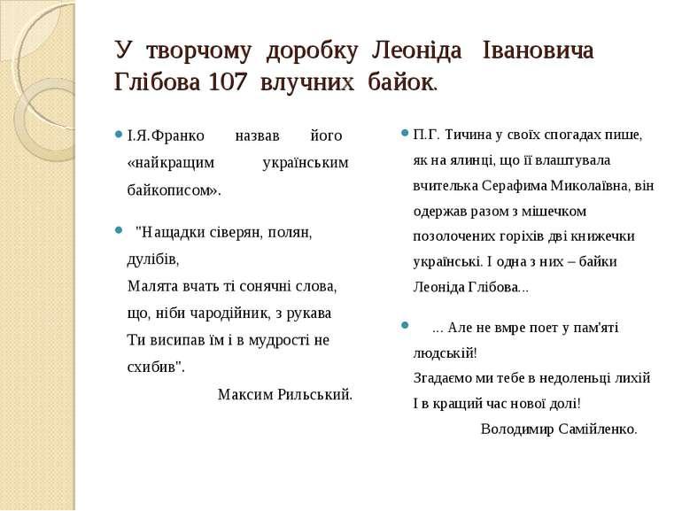 У творчому доробку Леоніда Івановича Глібова 107 влучних байок. І.Я.Франко на...