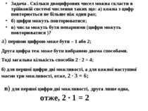 в) для першої цифри дві можливості, друга лише одна, отже, 2 ∙ 1 = 2 Задача ....