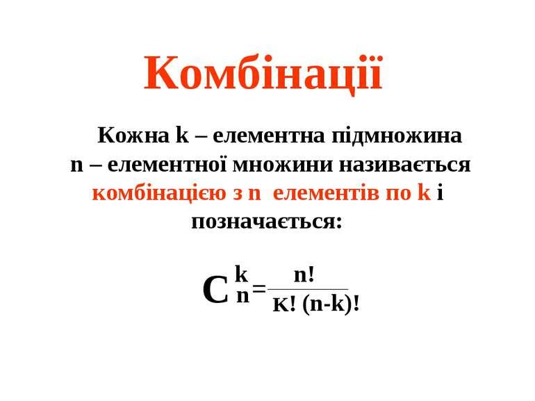 Комбінації Кожна k – елементна підмножина n – елементної множини називається ...
