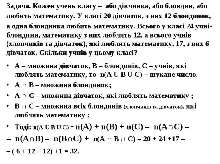 Задача. Кожен учень класу – або дівчинка, або блондин, або любить математику....