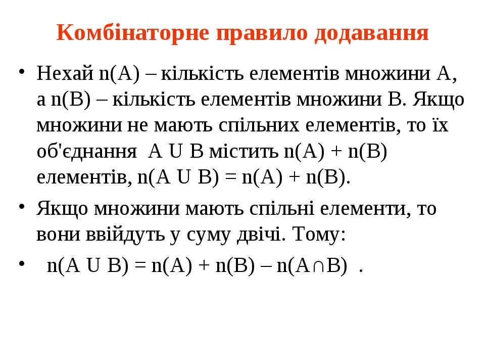 Комбінаторне правило додавання Нехай n(A) – кількість елементів множини А, а ...