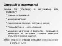 Операції в математиці Кожна дія (операція) в математиці має обернену: додаван...