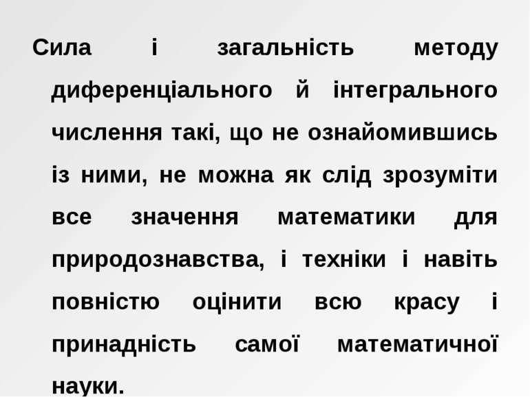 Сила і загальність методу диференціального й інтегрального числення такі, що ...