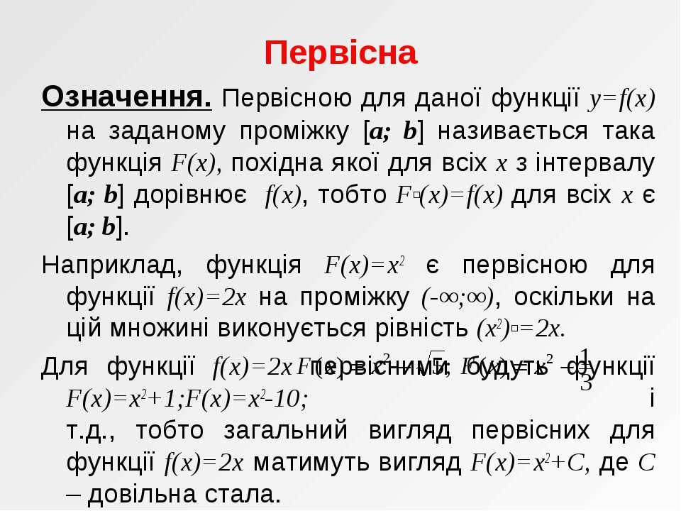 Первісна Означення. Первісною для даної функції y=f(x) на заданому проміжку [...