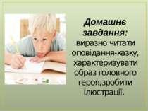Домашнє завдання: виразно читати оповідання-казку, характеризувати образ голо...