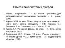 Фізика. Астрономія. 7 – 12 класи. Програма для загальноосвітніх навчальних за...