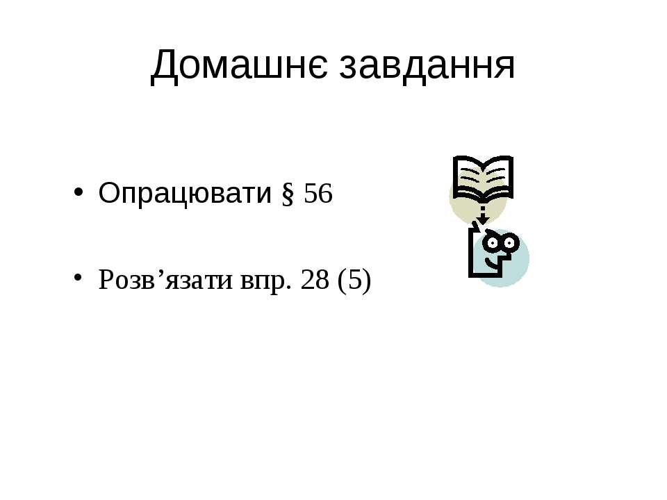 Домашнє завдання Опрацювати § 56 Розв'язати впр. 28 (5)