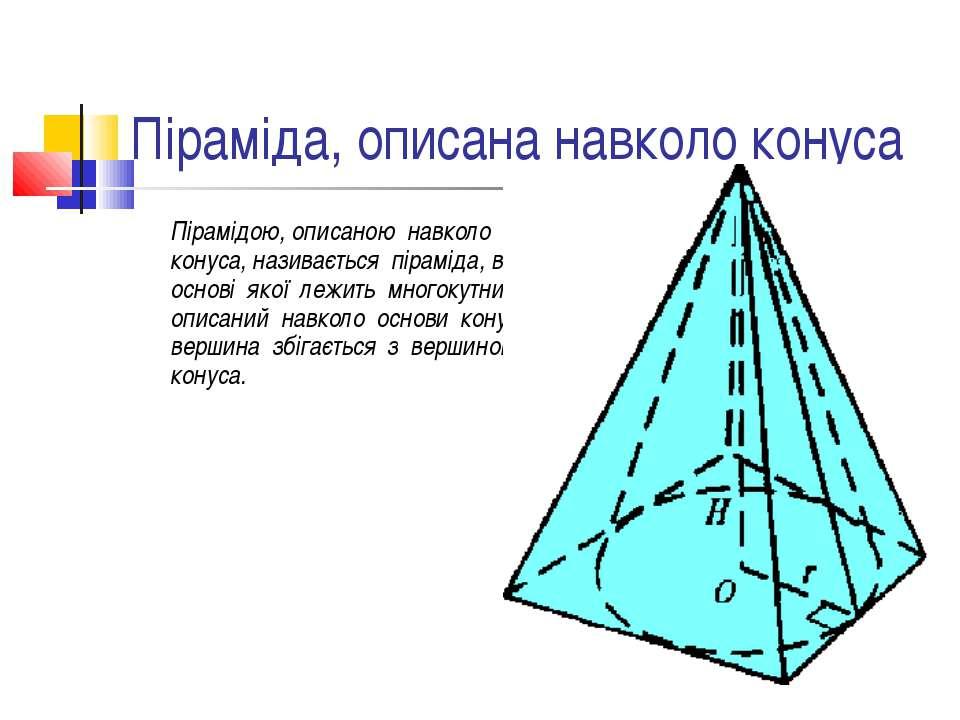 Піраміда, описана навколо конуса Пірамідою, описаною навколо конуса, називаєт...