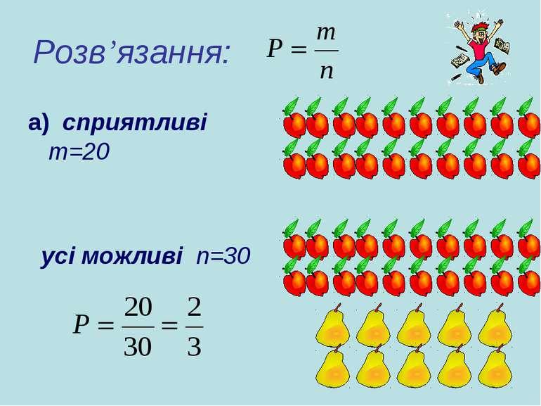 Розв'язання: а) сприятливі m=20 усі можливі n=30