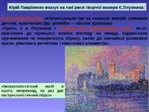 Юрій Лавріненко вказує на такі риси творчої манери Є.Плужника: Риси імпресіон...