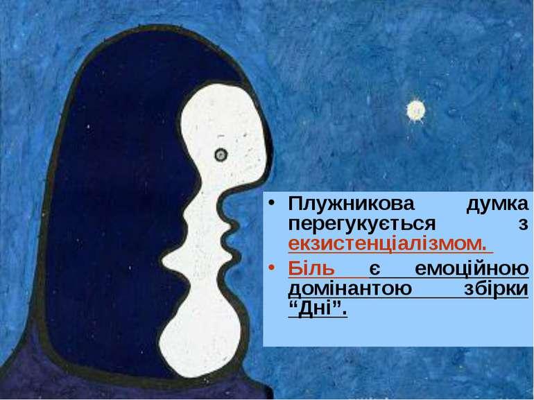 Плужникова думка перегукується з екзистенціалізмом. Біль є емоційною домінант...