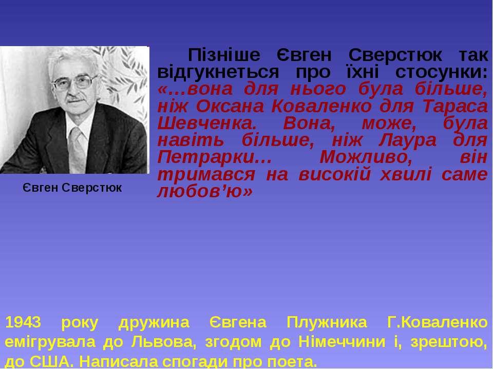 Пізніше Євген Сверстюк так відгукнеться про їхні стосунки: «…вона для нього б...