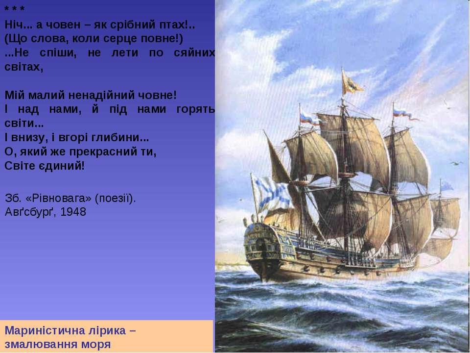 * * * Ніч... а човен – як срібний птах!.. (Що слова, коли серце повне!) ...Не...