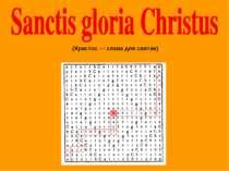 (Христос — слава для святих)
