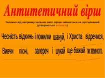 Залежно від напрямку читання зміст вірша змінюється на протилежний (утворюєть...