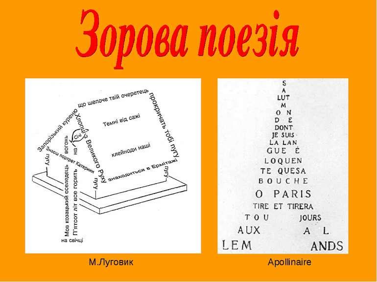 М.Луговик Apollinaire