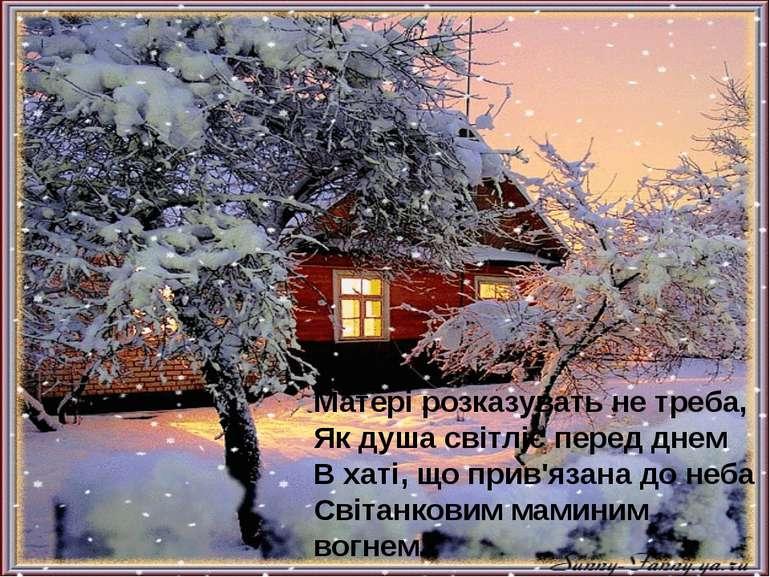Матері розказувать не треба, Як душа світліє перед днем В хаті, що прив'язана...