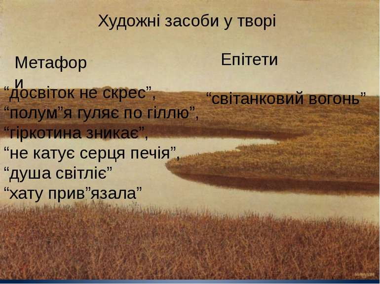 """Художні засоби у творі Метафори """"досвіток не скрес"""", """"полум""""я гуляє по гіллю""""..."""