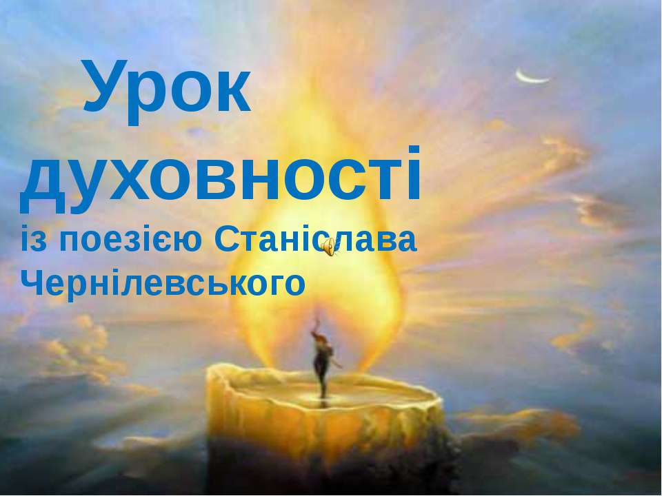 Урок духовності із поезією Станіслава Чернілевського