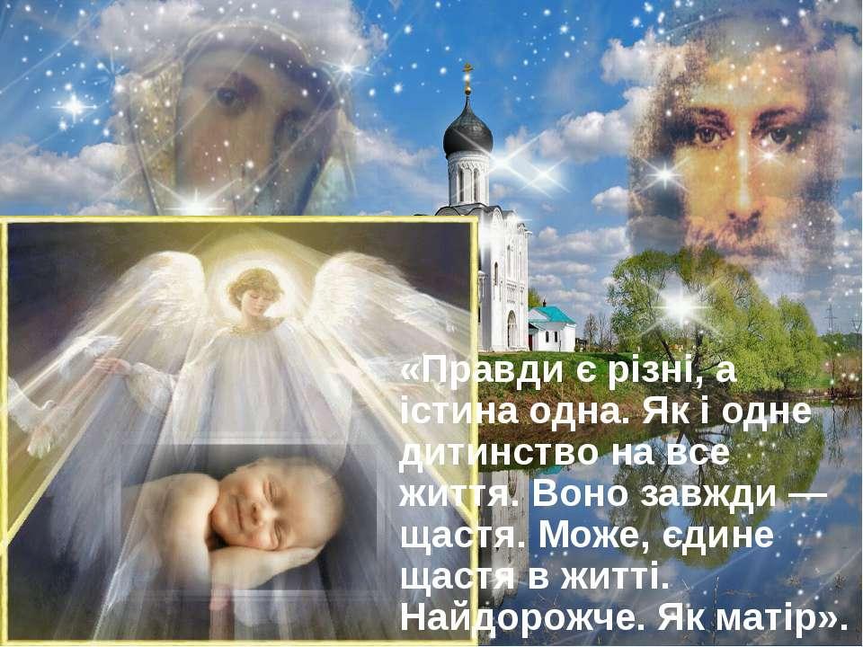 «Правди є різні, а істина одна. Як і одне дитинство на все життя. Воно завжди...