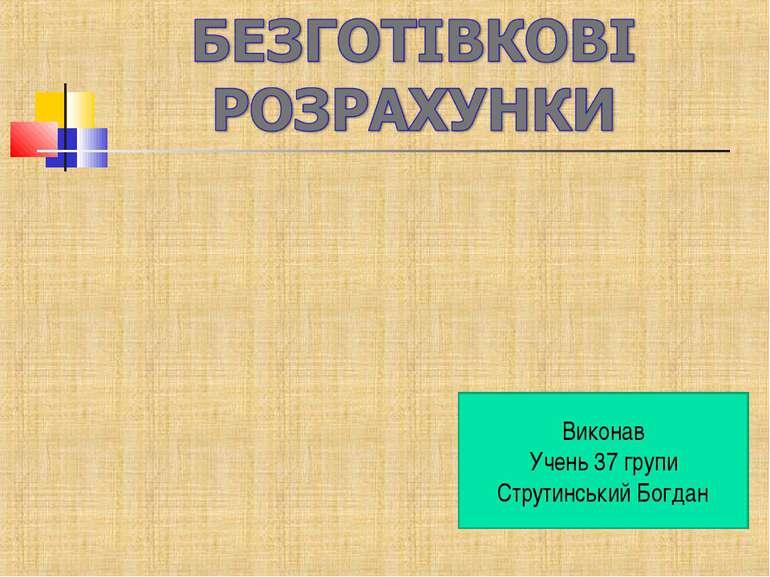 Виконав Учень 37 групи Струтинський Богдан