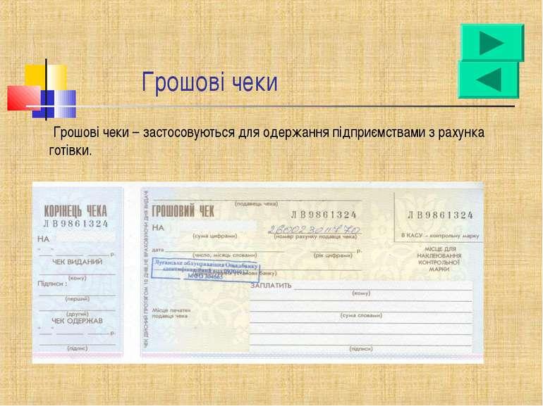 Грошові чеки – застосовуються для одержання підприємствами з рахунка готівки....