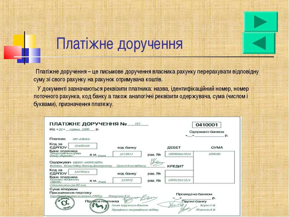 Платіжне доручення Платіжне доручення – це письмове доручення власника рахунк...