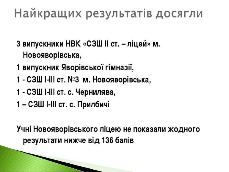 3 випускники НВК «СЗШ ІІ ст. – ліцей» м. Новояворівська, 1 випускник Яворівсь...