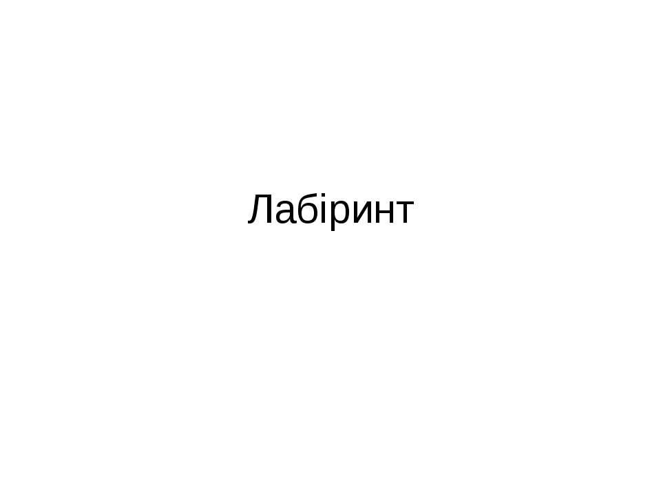 Лабіринт