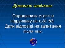 Домашнє завдання: Опрацювати статті в підручнику на с.81-83. Дати відповіді н...