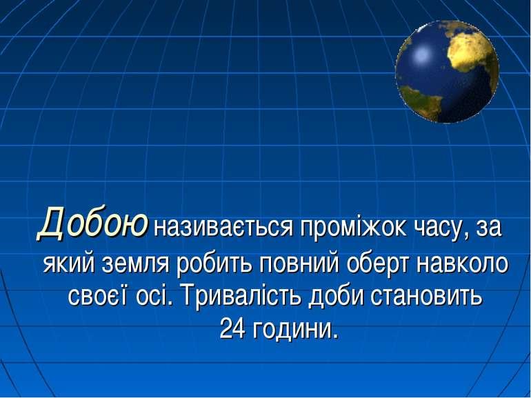Добою називається проміжок часу, за який земля робить повний оберт навколо св...