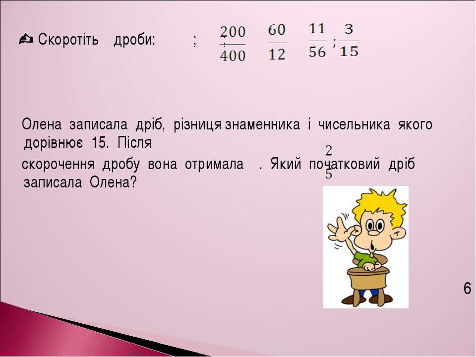 Скоротіть дроби: ; ;  Олена записала дріб, різниця знаменника і чисельника я...