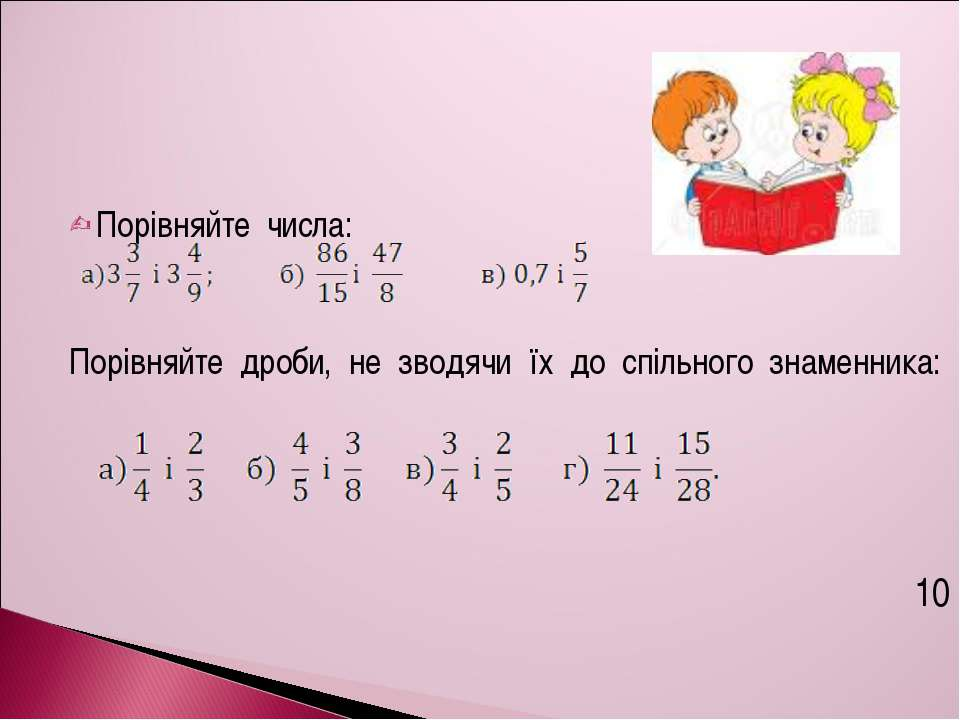 Порівняйте числа: Порівняйте дроби, не зводячи їх до спільного знаменника: ...
