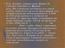 Рене Декарт (латинізоване Картезій; Cartesius) народився у Франції 31 березня...