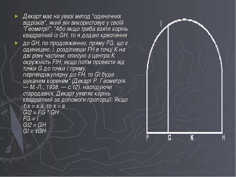 """Декарт має на увазі метод """"одиничних відрізків"""", який він використовує у свої..."""
