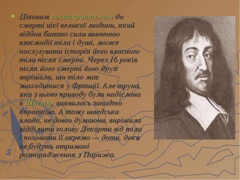 Цікавим постскриптумом до смерті цієї великої людини, який віддав багато сили...