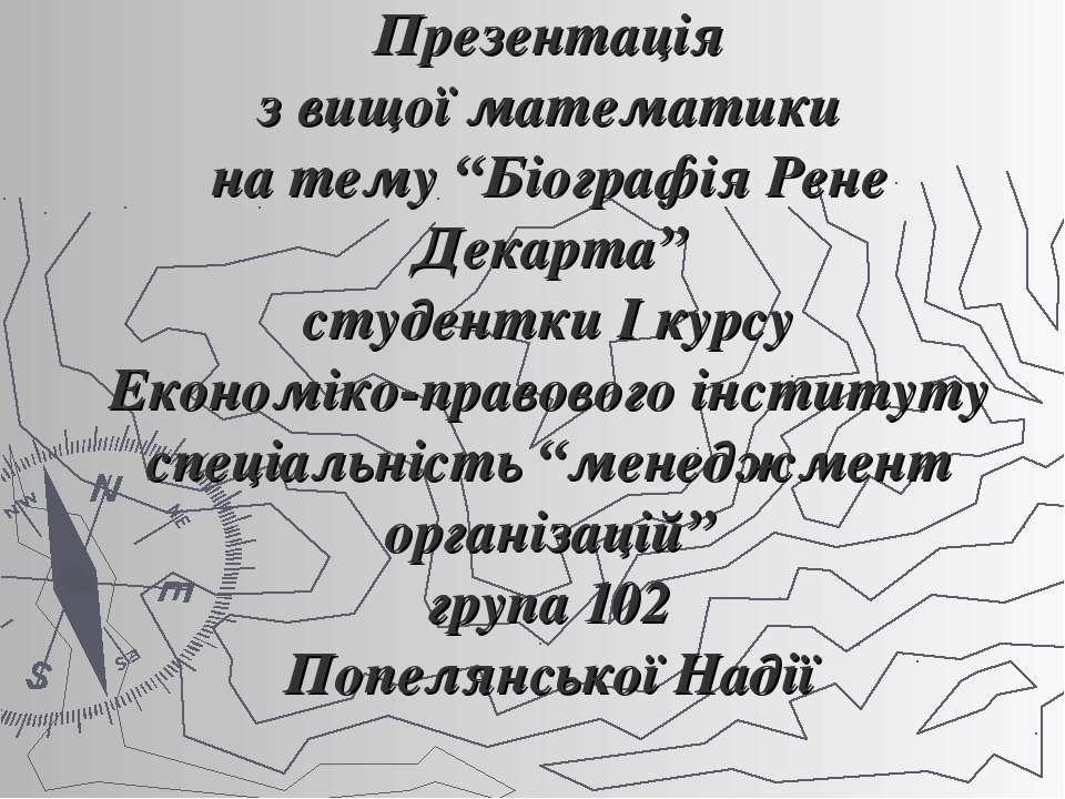 """Презентація з вищої математики на тему """"Біографія Рене Декарта"""" студентки І к..."""