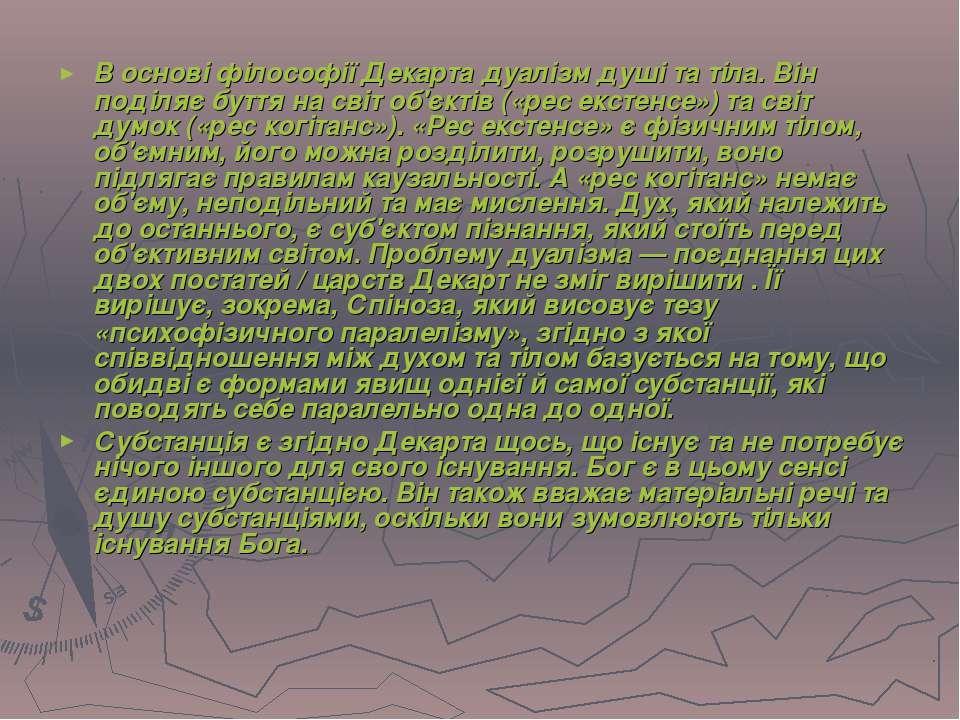 В основі філософії Декарта дуалізм душі та тіла. Він поділяє буття на світ об...