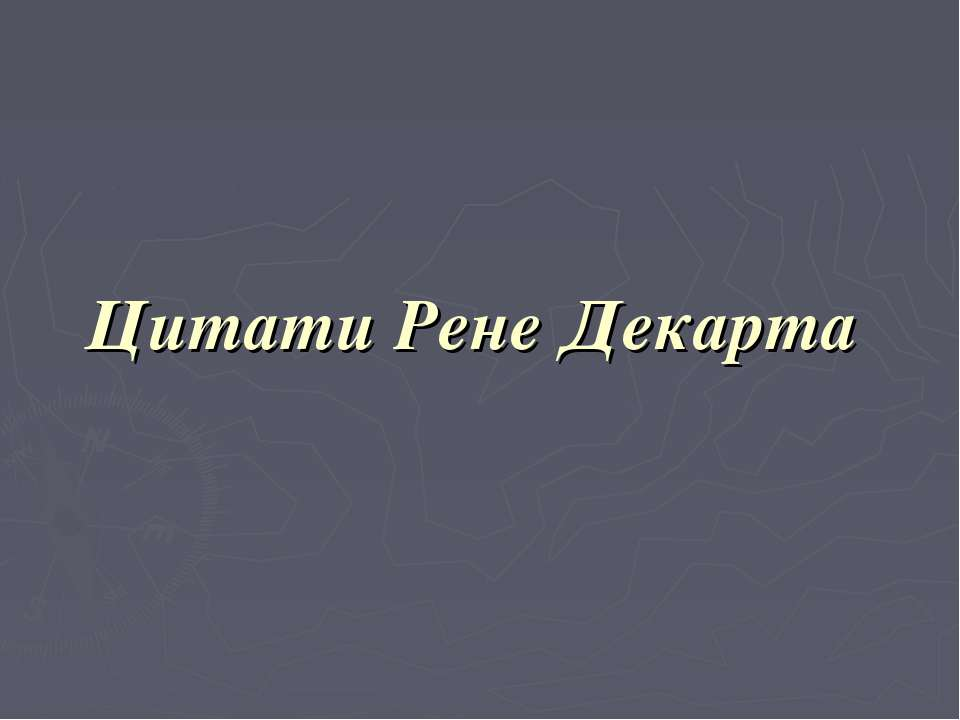 Цитати Рене Декарта
