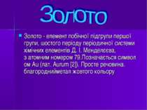 Золото -елементпобічноїпідгрупипершої групи, шостогоперіодуперіодичної ...