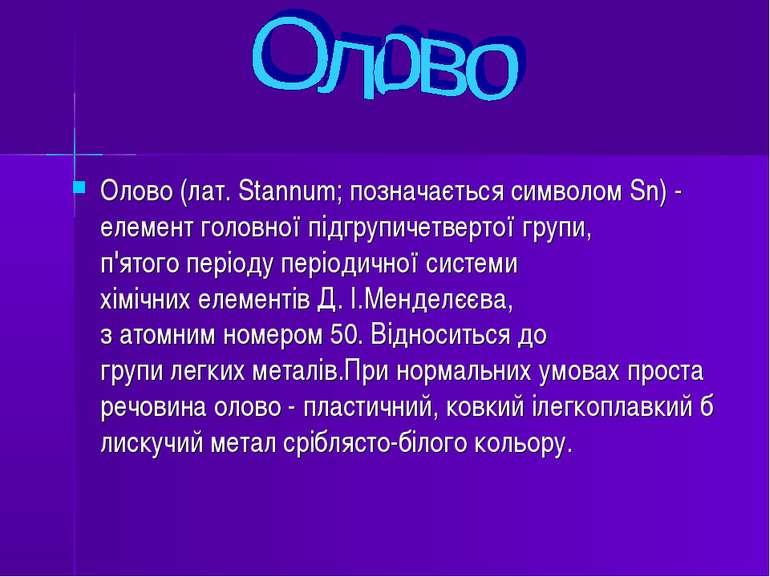 Олово(лат.Stannum;позначаєтьсясимволомSn) - елементголовноїпідгрупичет...