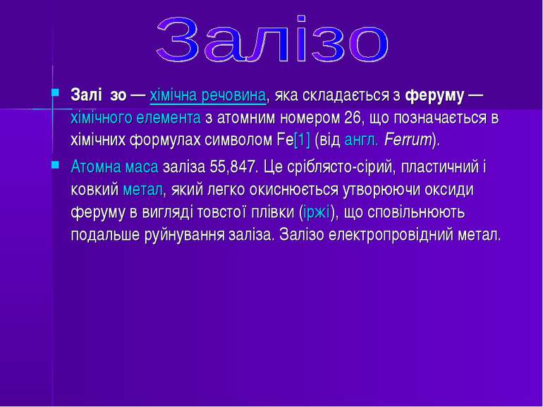 Залі зо—хімічна речовина, яка складається зферуму—хімічного елементаз а...