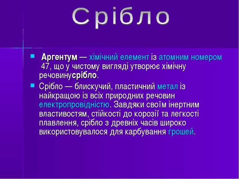 Аргентум—хімічний елементізатомним номером47, що у чистому вигляді утвор...