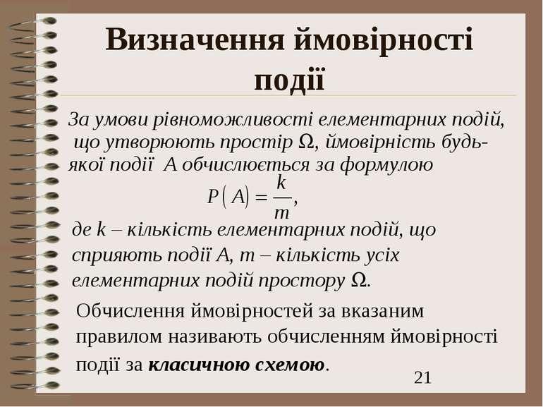 Визначення ймовірності події За умови рівноможливості елементарних подій, що ...