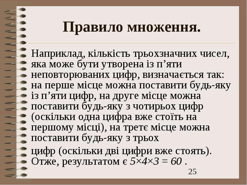 Правило множення. Наприклад, кількість трьохзначних чисел, яка може бути утво...