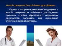 Аналіз результатів клінічних досліджень. Одним з напрямів доказової медицини ...