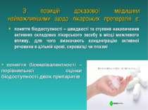 З позицій доказової медицини найважливішими щодо лікарських препаратів є: пон...