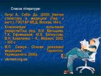 Список літератури: Петрі А., Себін До. (2003) Наочна статистика в медицині (П...